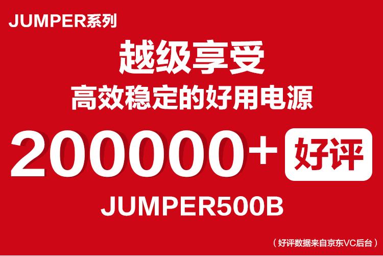 JUMPER500B_01.jpg