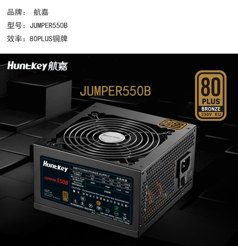 JUMPER550B-790_02.jpg