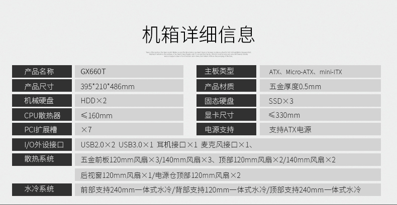 GX660T详情页_17.jpg
