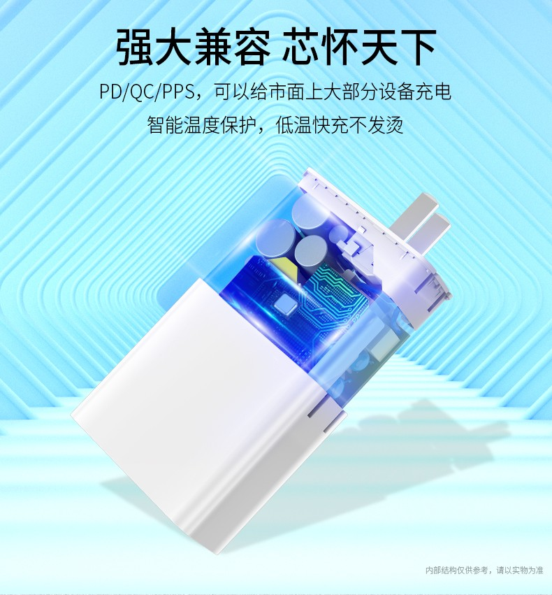 55W PD快速充电器_05.jpg
