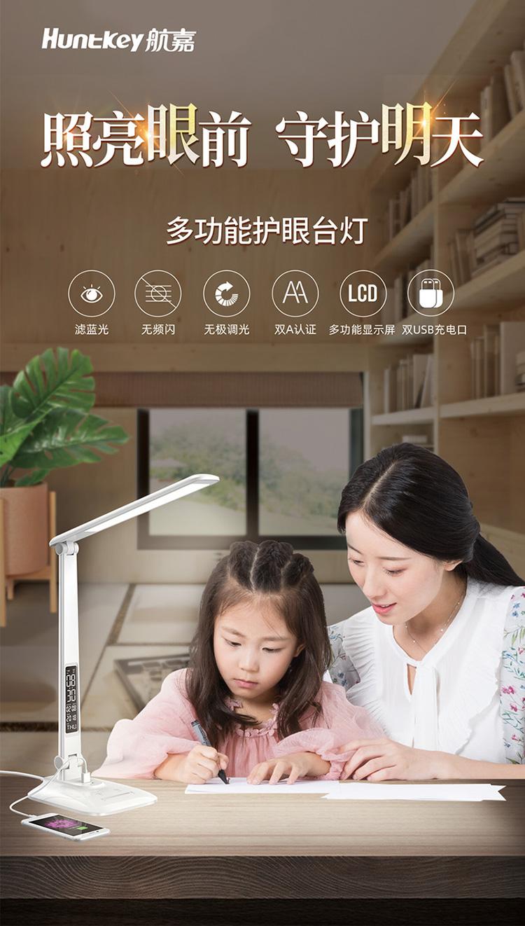 多功能台灯详情头图.jpg