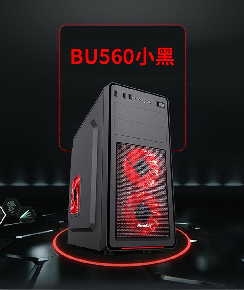 BU560小黑-1