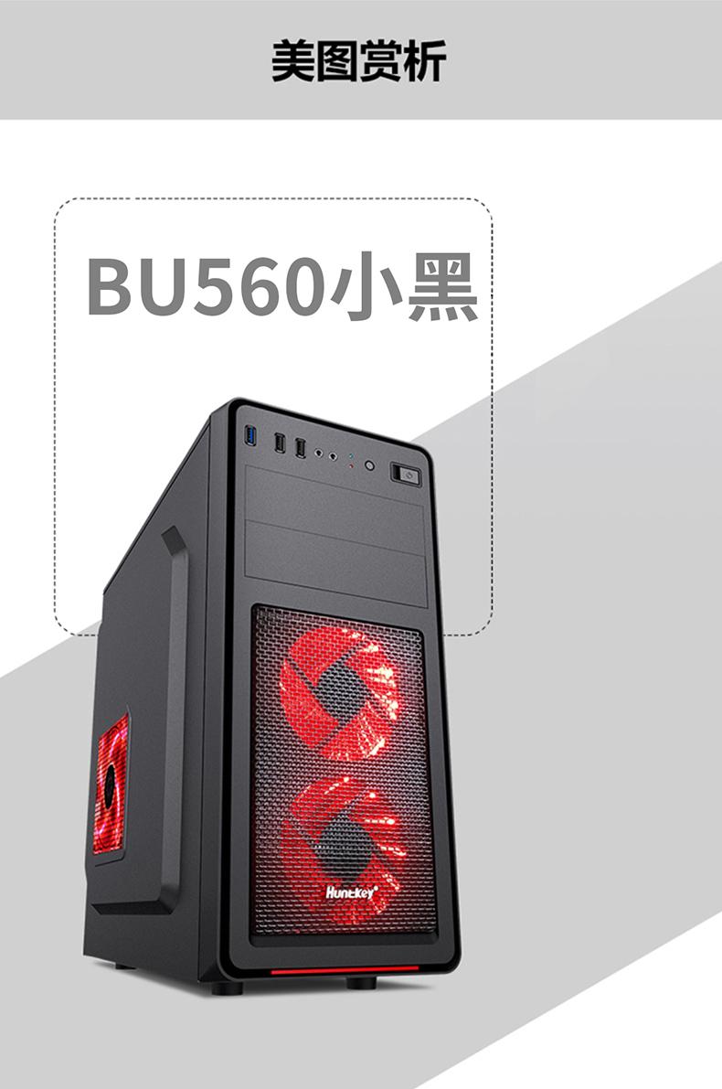 BU560小黑-10