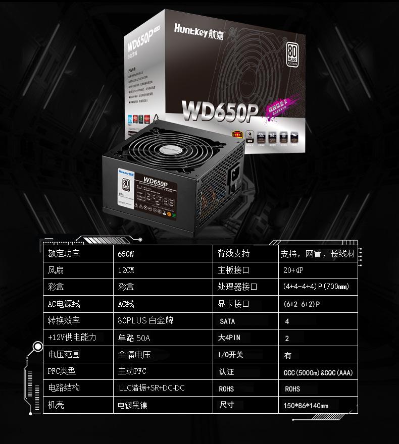 WD650P-14