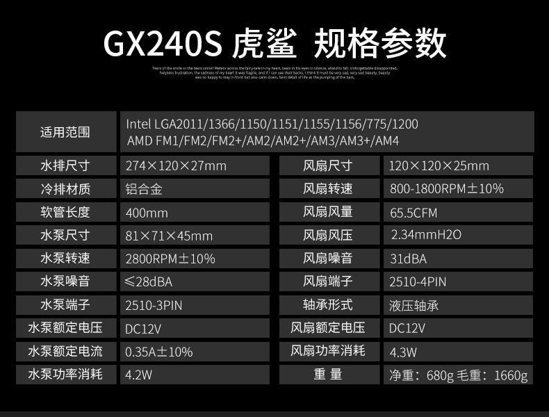 GX240S虎鲨-15