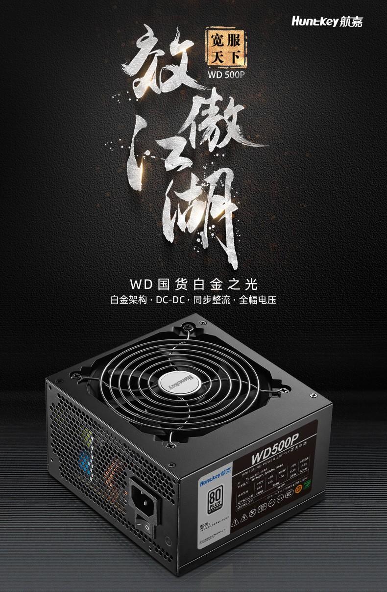 WD500P-01
