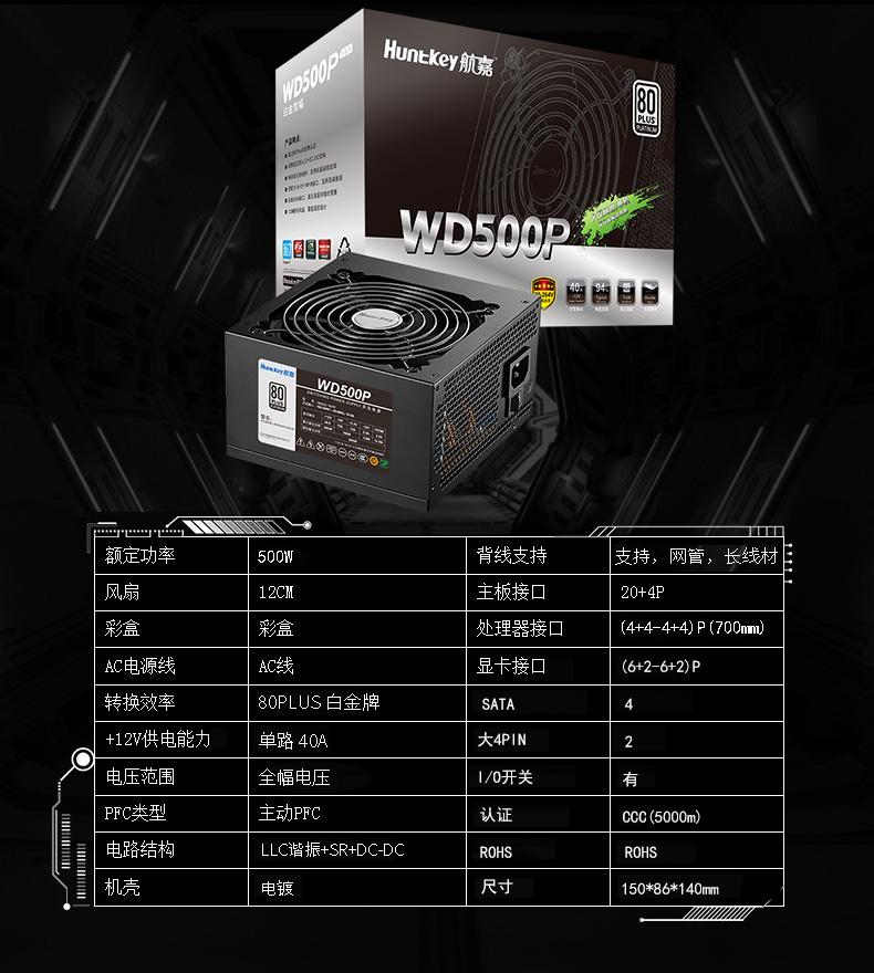 WD500P-14