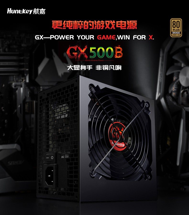 GX500B-01