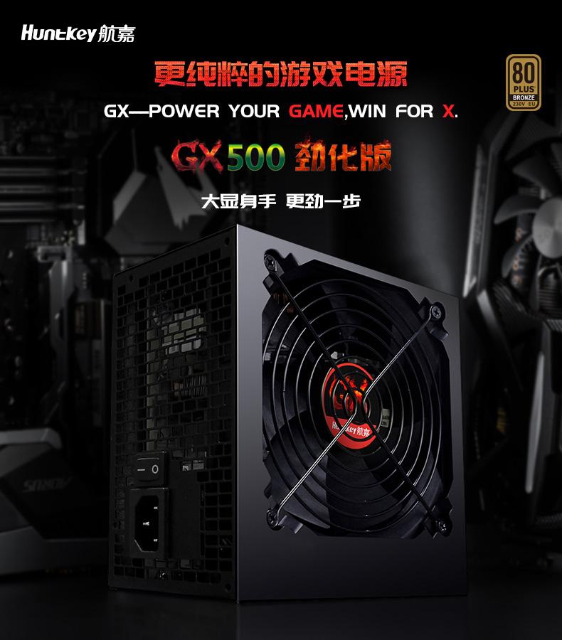 GX500劲化版-01
