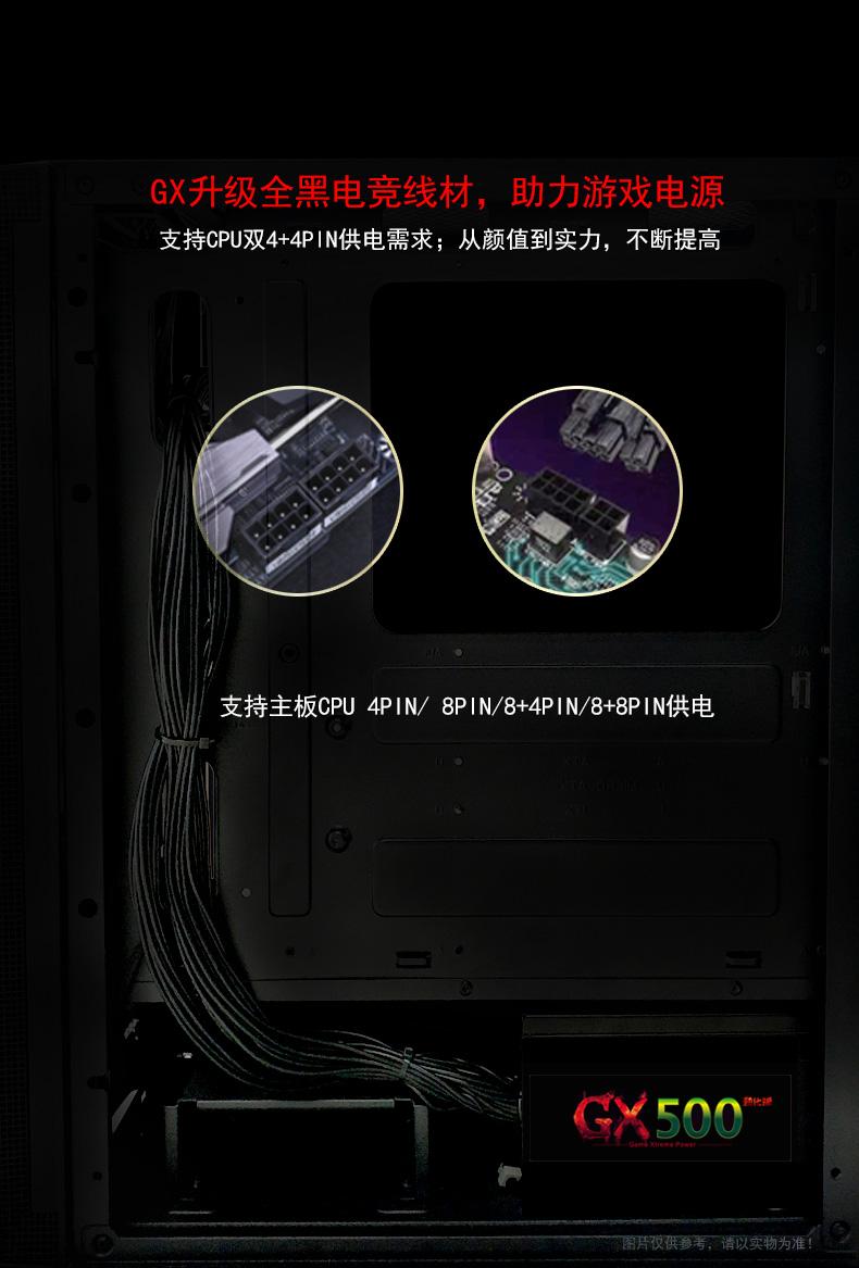 GX500劲化版-10