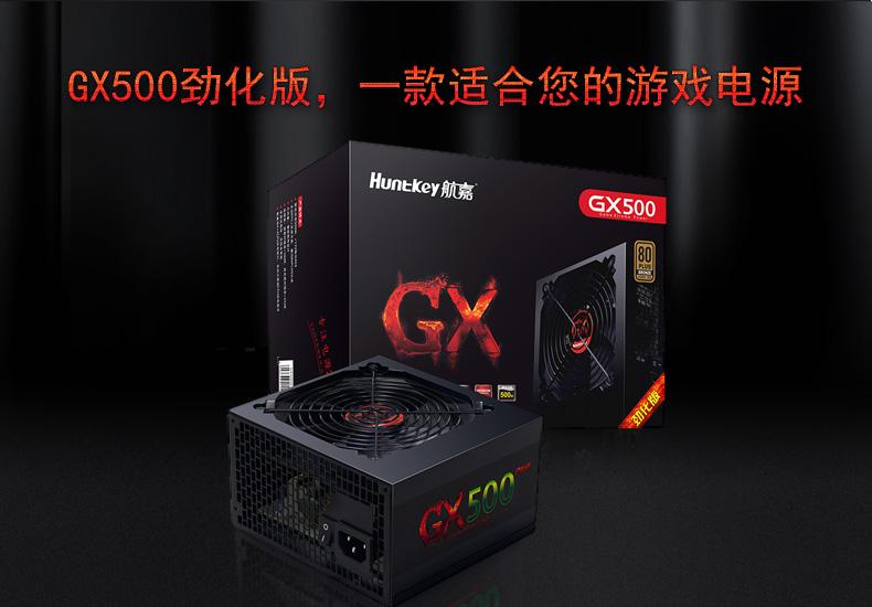 GX500劲化版-14