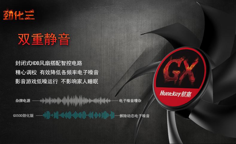 GX500劲化版-05